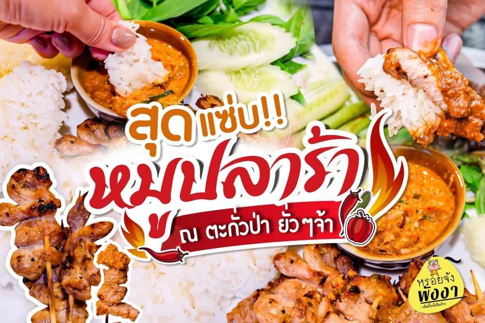 หมูปลาร้า ปลาร้าปะละ – Grilled pork with Pickled Fish Sauce