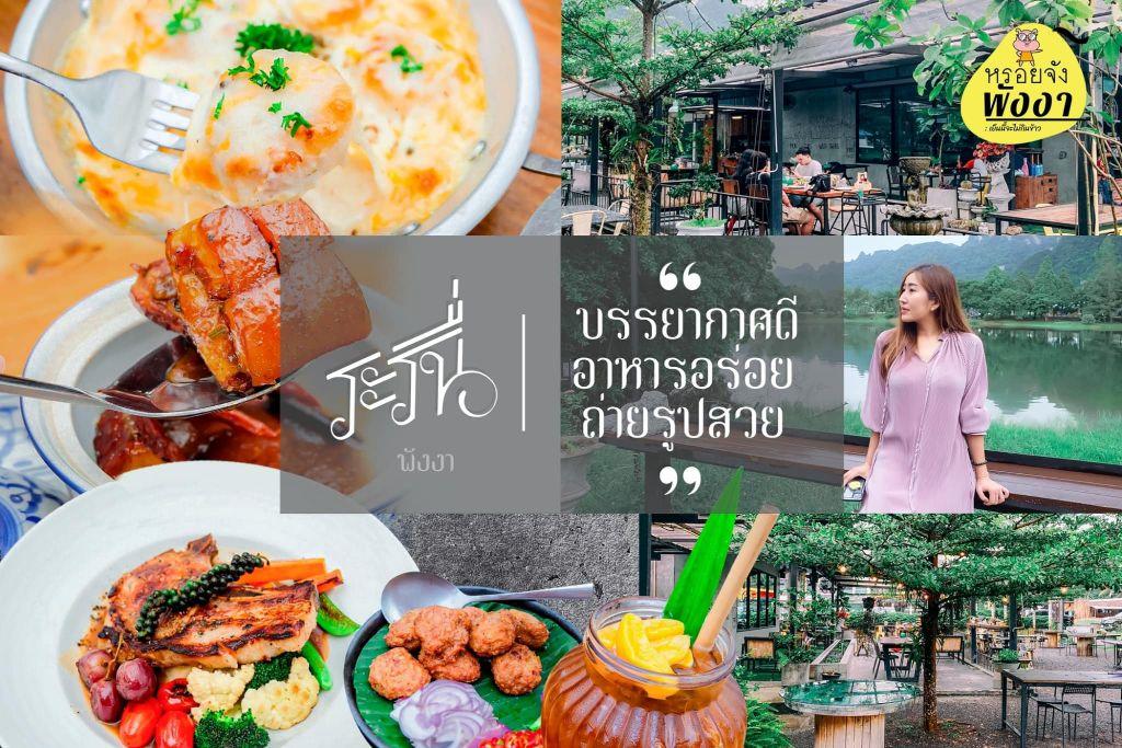 ร้านระรื่น พังงา Café & Restaurant