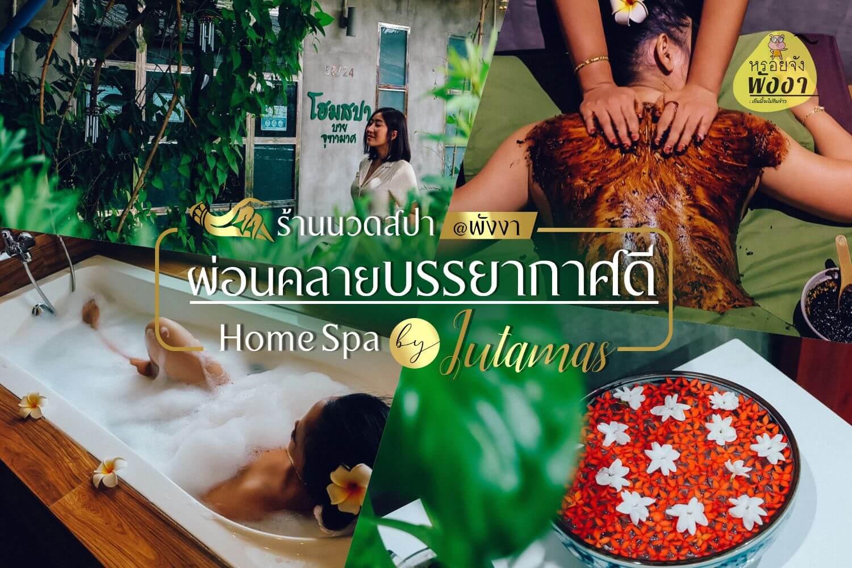 โฮมสปา ร้านนวดแผนไทย ตะกั่วป่า พังงา –  Home Spa Thai Massage Takuapa Phang-Nga