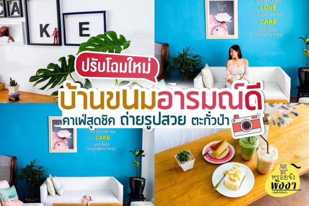 บ้านขนมอารมณ์ดี – 𝘽𝘼𝙉𝙉𝙆𝘼𝙉𝙊𝙈 𝘼𝙍𝙊𝙈𝘿𝙀𝙀 Cafe
