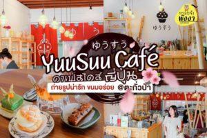 𝙔𝙪𝙪𝙨𝙪𝙪 ゆうすう (ยูซุ) คาเฟ่ ร้านกาแฟสไตล์ญี่ปุ่น – Japanese Style Café