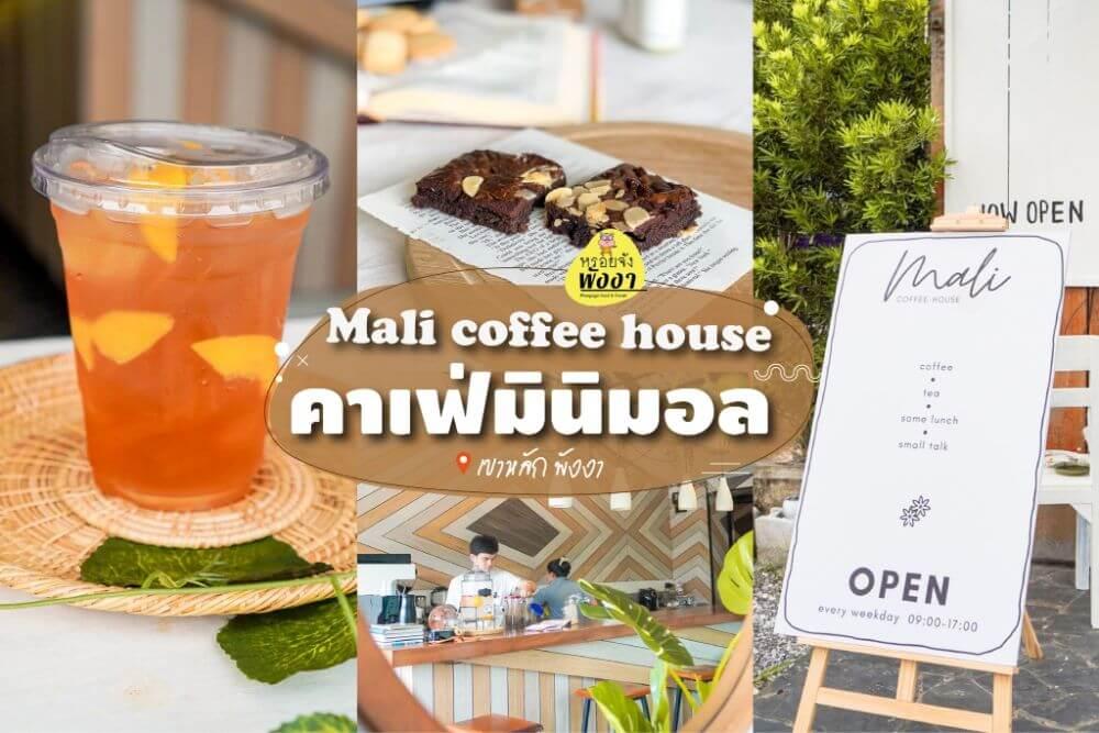 Mali Coffee House มะลิคาเฟ่ เขาหลัก พังงา - Khao-Lak PhangNga