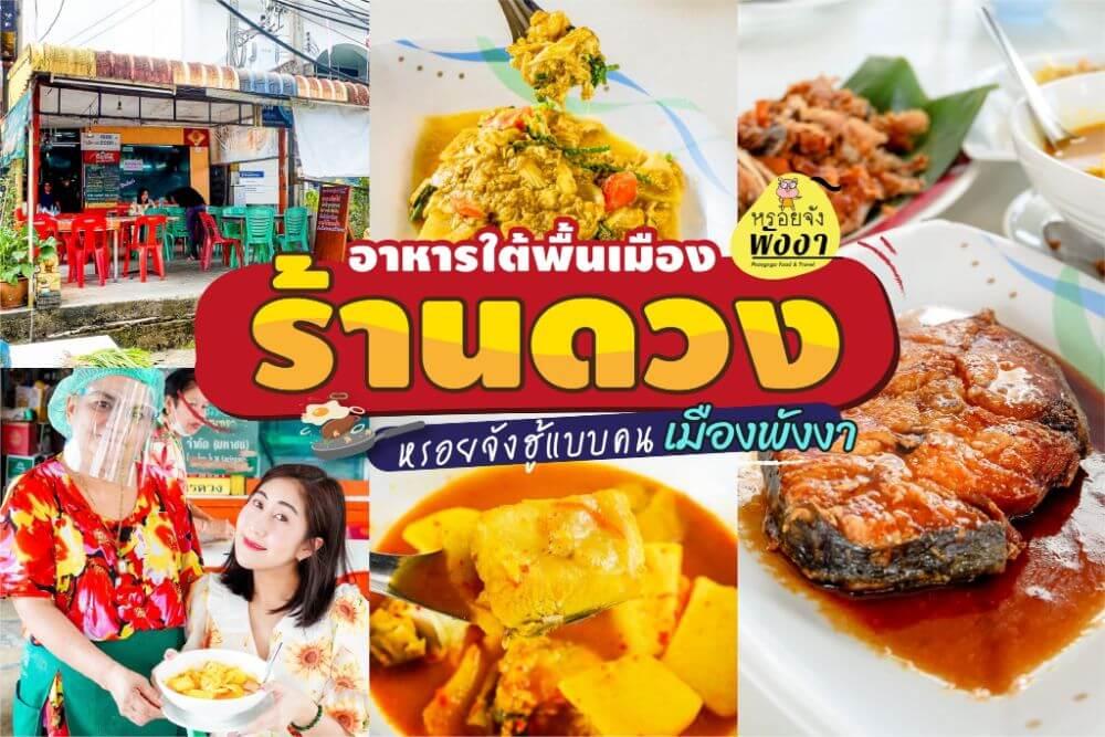 ร้านดวง เมืองพังงา อาหารใต้พื้นเมือง – Duang Restaurant Muang Phangnga