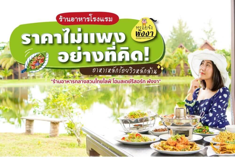 ไทยไลฟ์ โฮมสเตย์รีสอร์ท พังงา - Thai-Life HomeStay Phang-nga