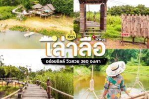 ร้านเล่าลือ เขาหลัก ตะกั่วป่า พังงา : Lao Lue Restaurant Khaolak Phangnga