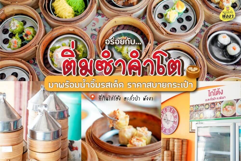 ร้านไก่โต้ง ติ่มซำ ตะกั่วป่า – Kai-Tong Dim-sum Takuapa