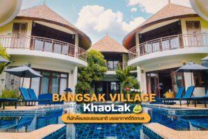 Bangsak Village เขาหลัก พังงา : Khao Lak Phangnga