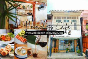 โฮมเลส คาเฟ่ ตะกั่วป่า พังงา : Homeless Cafe Takuapa Phannga