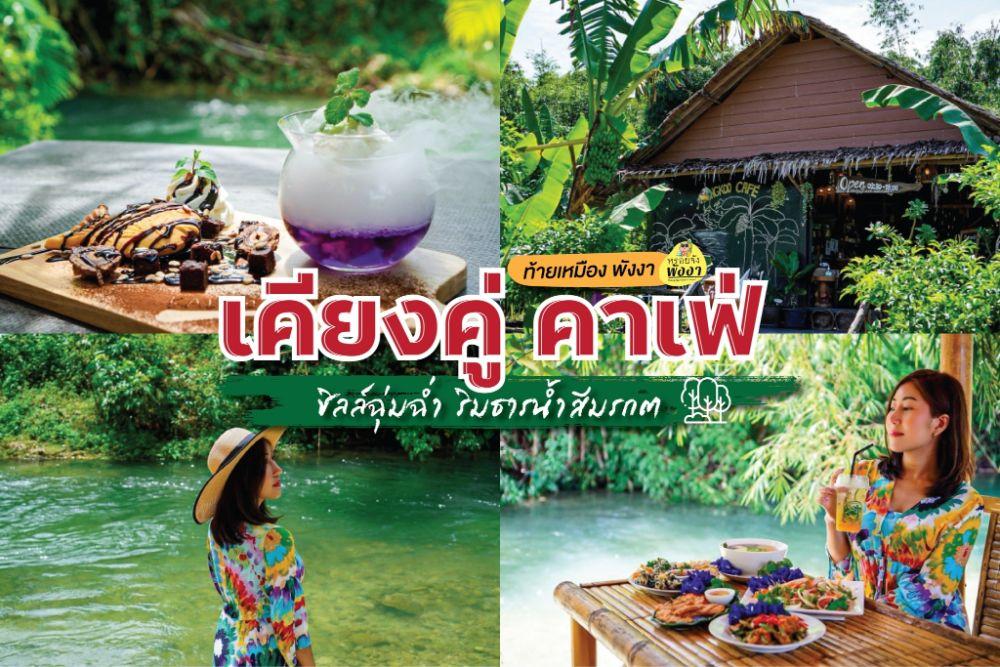 เคียงคู่คาเฟ่ – Kaing Koo Cafe' – Khaolak Phangnga