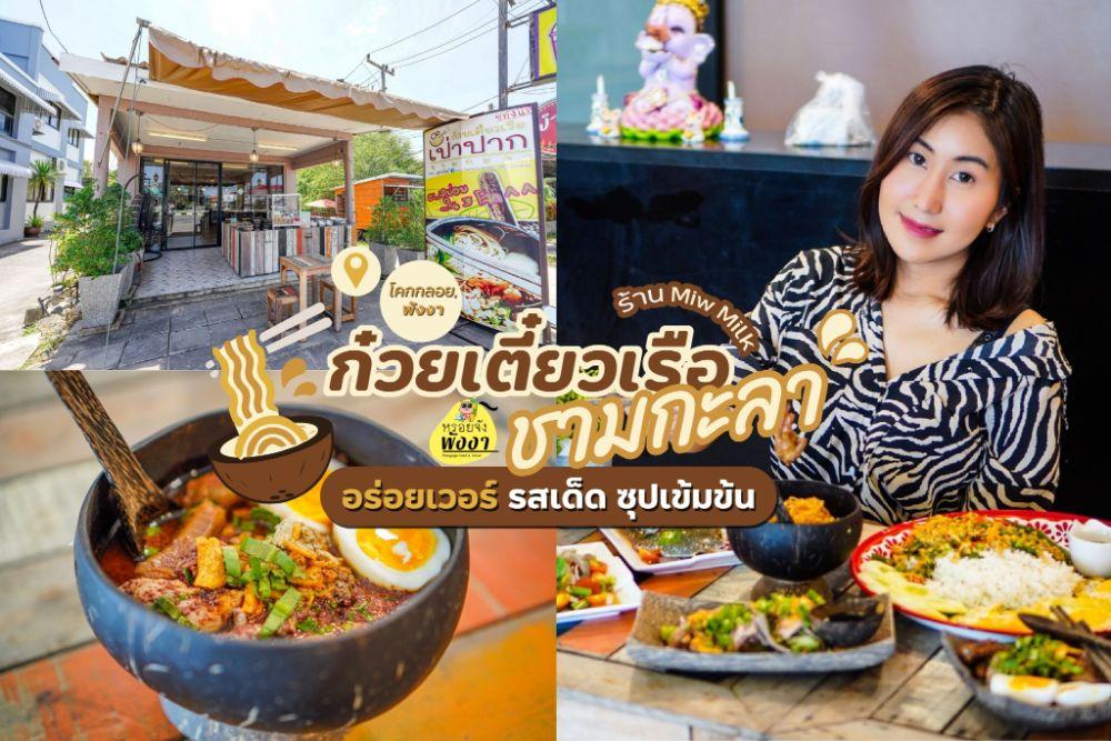 ก๋วยเตี๋ยวเรือชามกะลา โคกกลอย พังงา: Noodle served in Coconut shell Phangnga