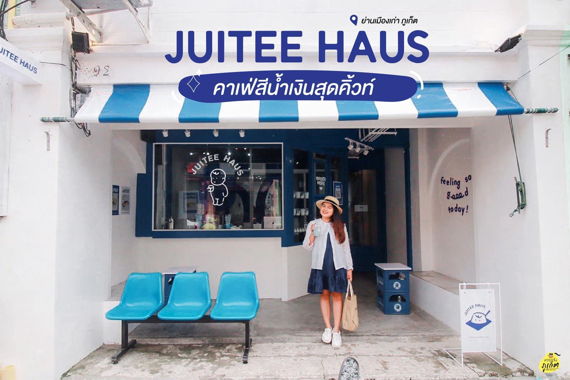 Juitee Haus – จุยตี่ เฮ้าส์ ภูเภ็ตโอลทาวน์