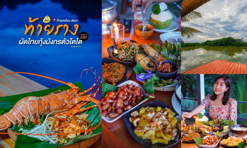 ร้านอาหาร ท้ายราง – TaiRang Restaurant – ท้ายเหมือง พังงา