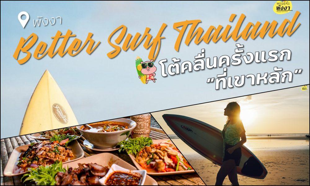 Better Surf Thailand – Memories Beach Bar – เขาหลัก พังงา