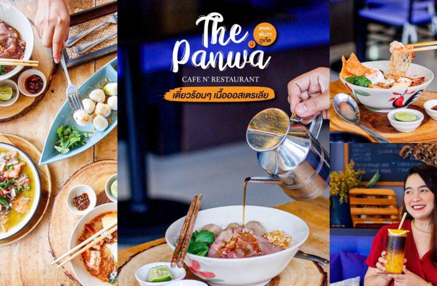 เดอะพันวาคาเฟ่ The Panwa Cafe n' Restaurant – Halal Restaurant