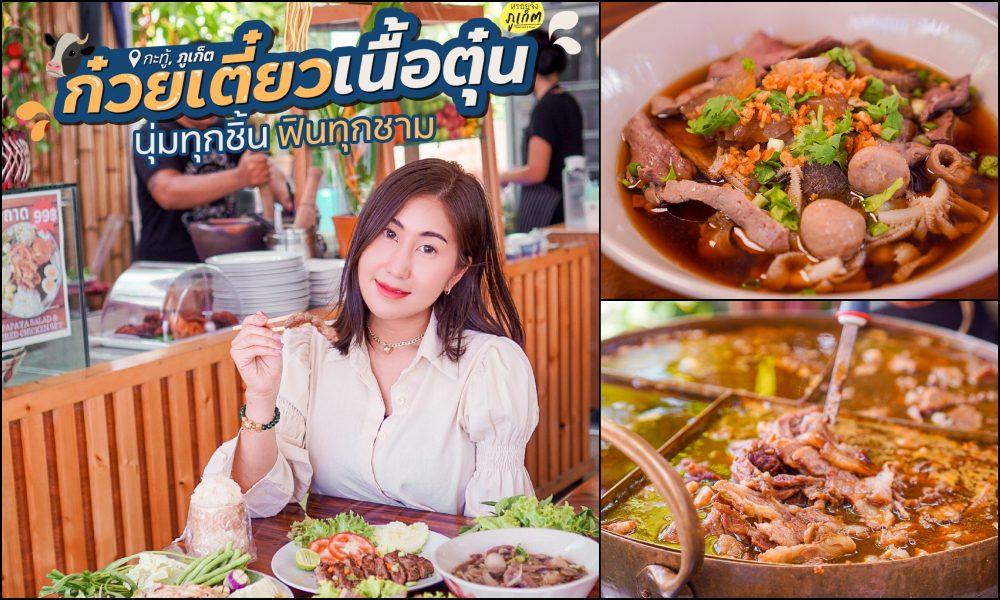 ก๋วยเตี๋ยวเนื้อตุ๋น กะทู้ ภูเก็ต : Beef Noodle soup – Kathu Phuket