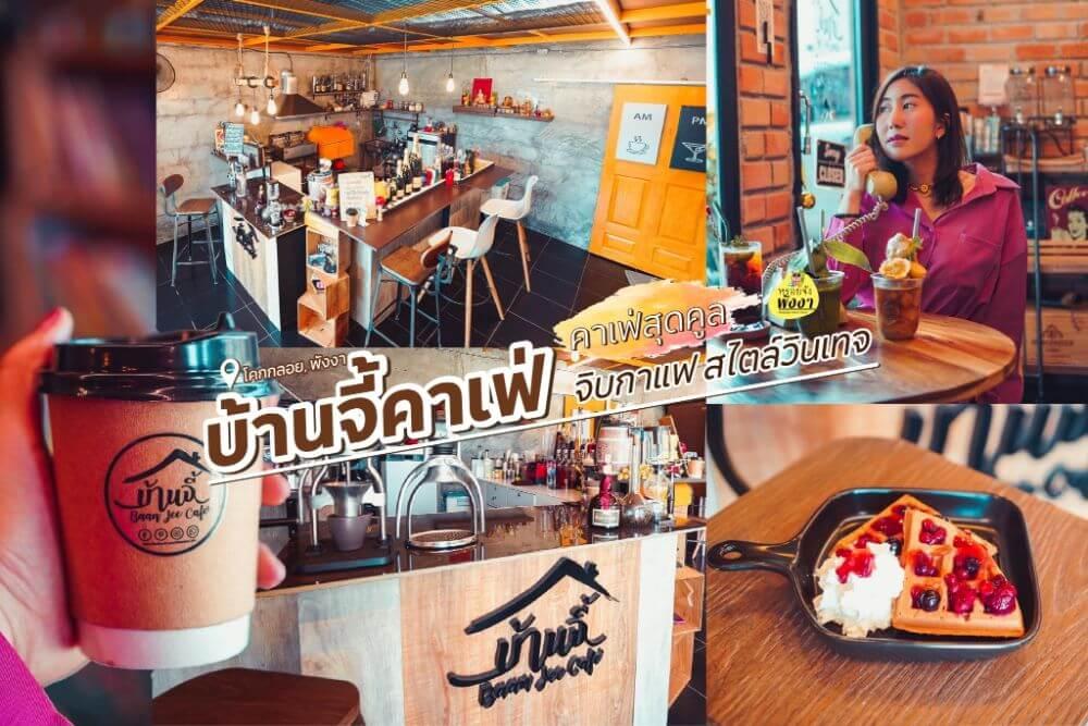 บ้านจี้ คาเฟ่ Baan Jee Cafe' – ตะกั่วทุ่ง พังงา