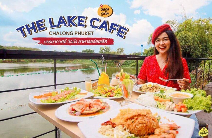 The Lake Cafe Chalong Phuket – ฉลอง ภูเก็ต