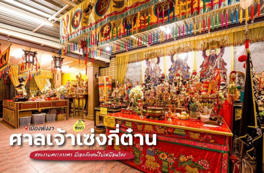 รวมอาหารเจ – ศาลเจ้าเซ่งกี่ต๋าน 聖祺壇 – เมืองพังงา