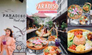 Paradiso Pool cafe – Phuket – ฉลอง ภูเก็ต