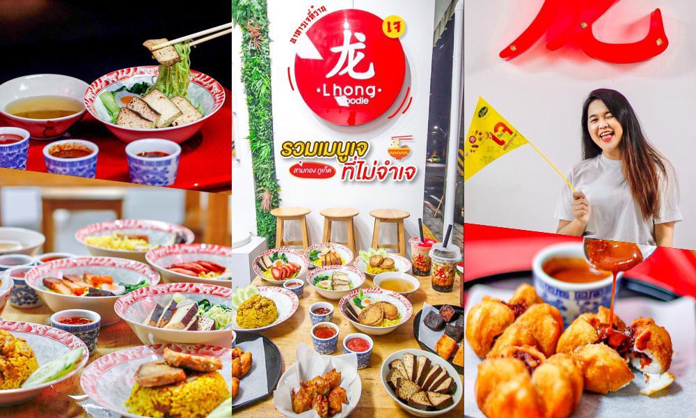 อาหารเจภูเก็ต – Lhong Cha & Noodle – สามกอง