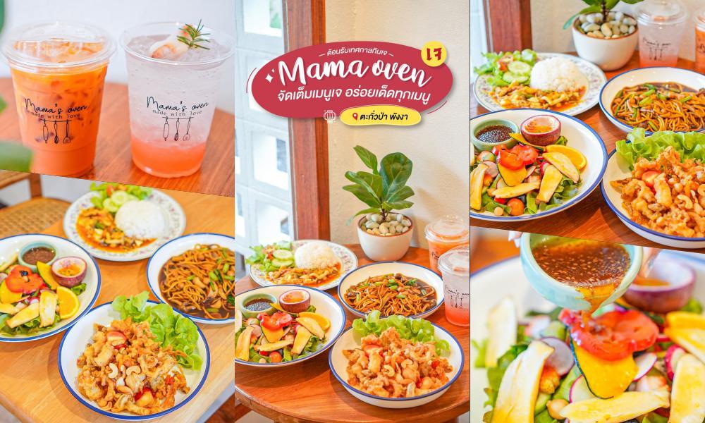 อาหารเจตะกั่วป่า – Mama's Oven – พังงา