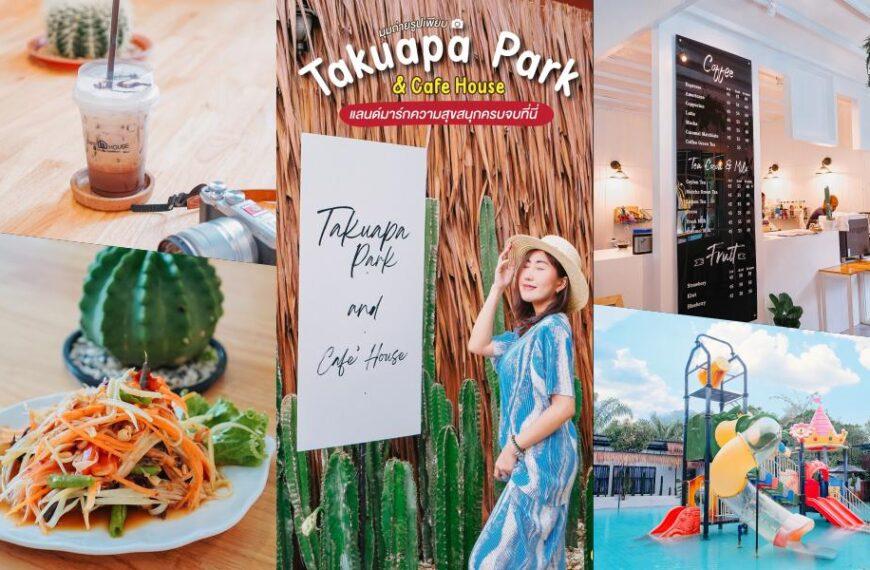 Takuapa Park & Cafe House – สวนน้ำตะกั่วป่าพาร์ค – ตะกั่วป่า พังงา