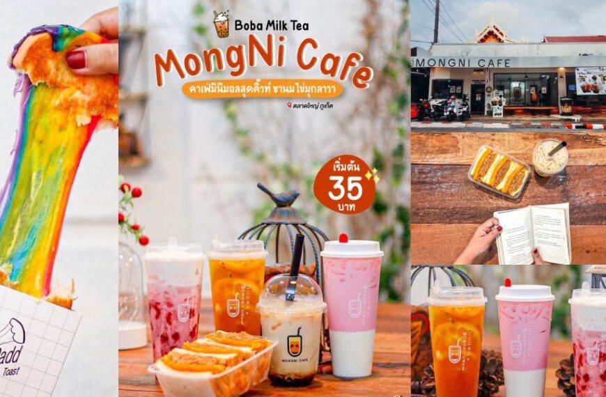 MongNi Cafe Phuket – ชานมไข่มุกภูเก็ต – ตลาดใหญ่