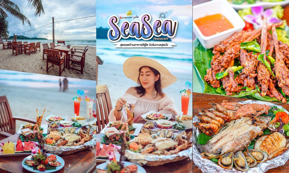 Sea Sea Restaurant – หาดบางเทา เชิงทะเล