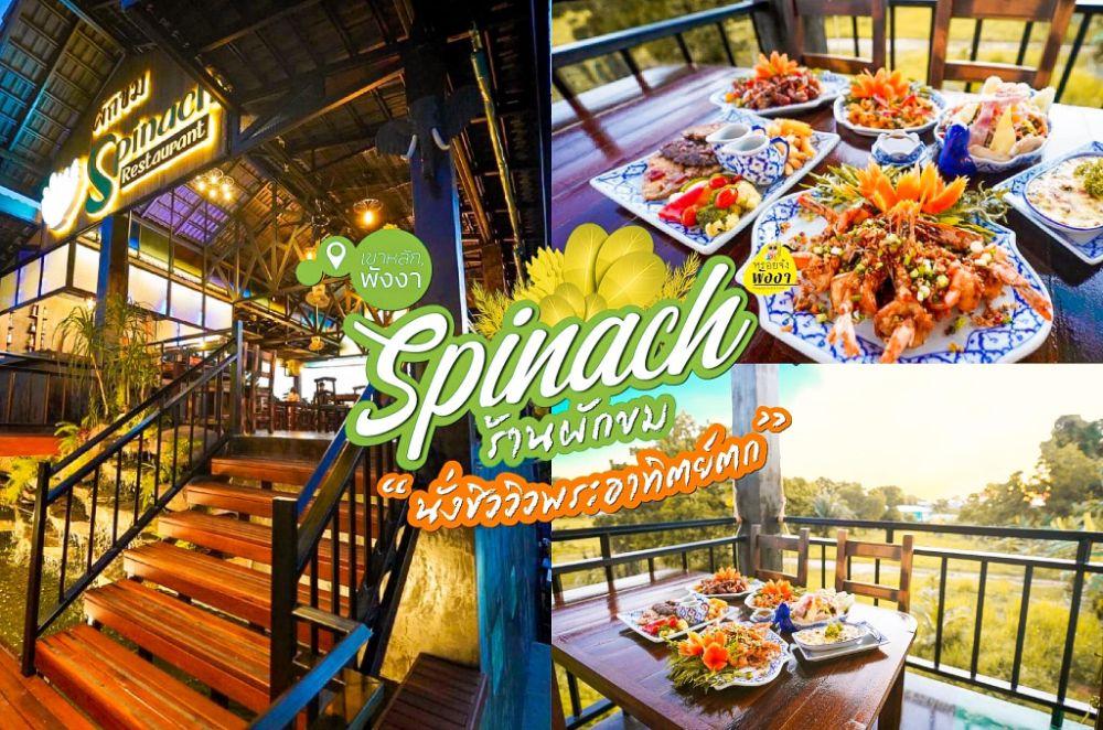 Spinach Restaurant Khaolak – เขาหลัก พังงา
