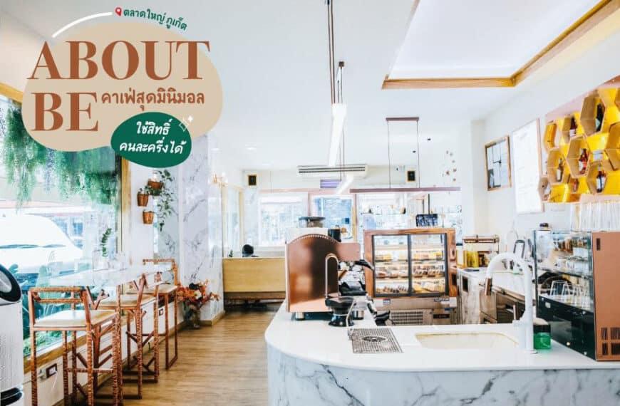 About BE  Cafe & Bistro – ตลาดใหญ่ เมืองภูเก็ต