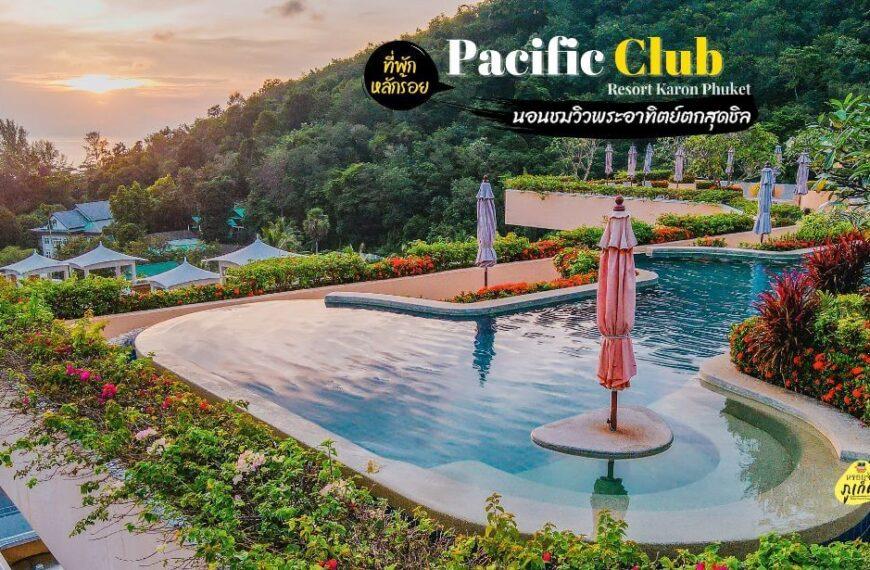 Pacific Club Resort – กะรน ภูเก็ต