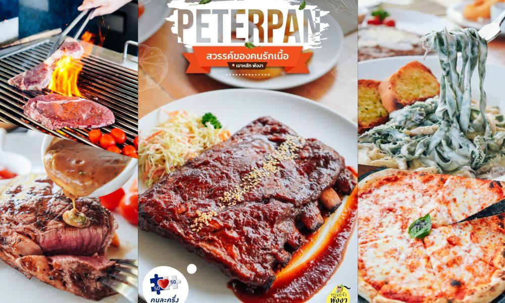 Peterpan Khaolak – อาหารอิตาเลี่ยน เขาหลัก