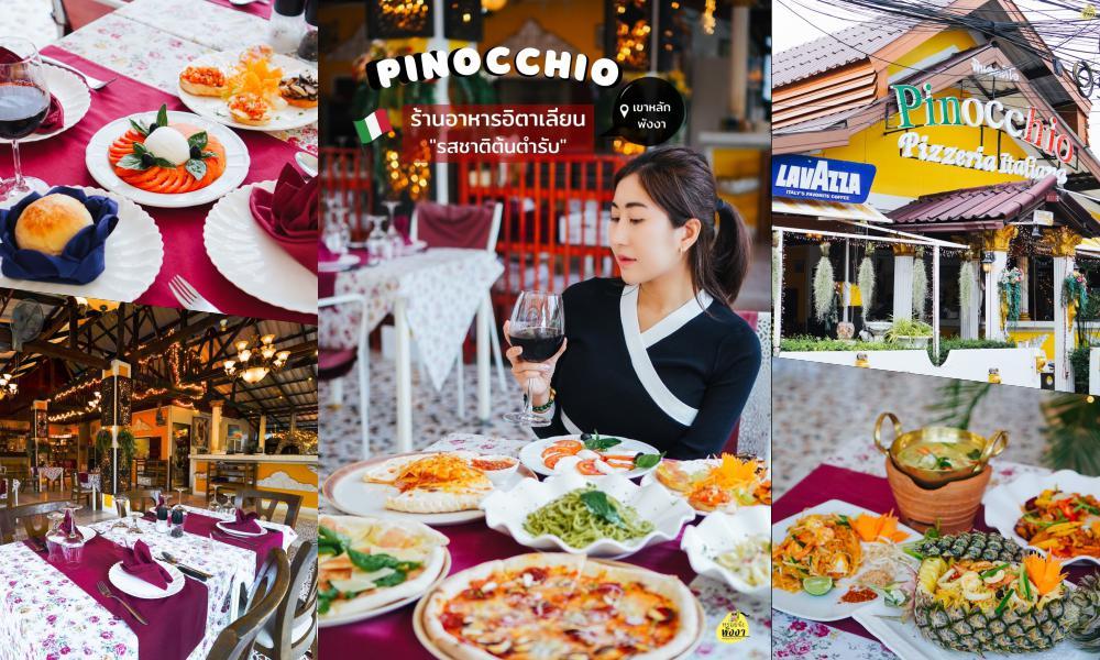 """Pinocchio """"พินอคคิโอ"""" – อาหารอิตาเลี่ยน เขาหลัก พังงา"""