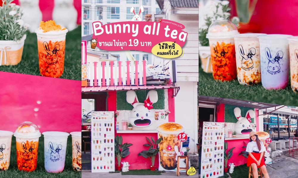 Bunny All Tea – ชาไข่มุกกระต่าย – เมืองภูเก็ต