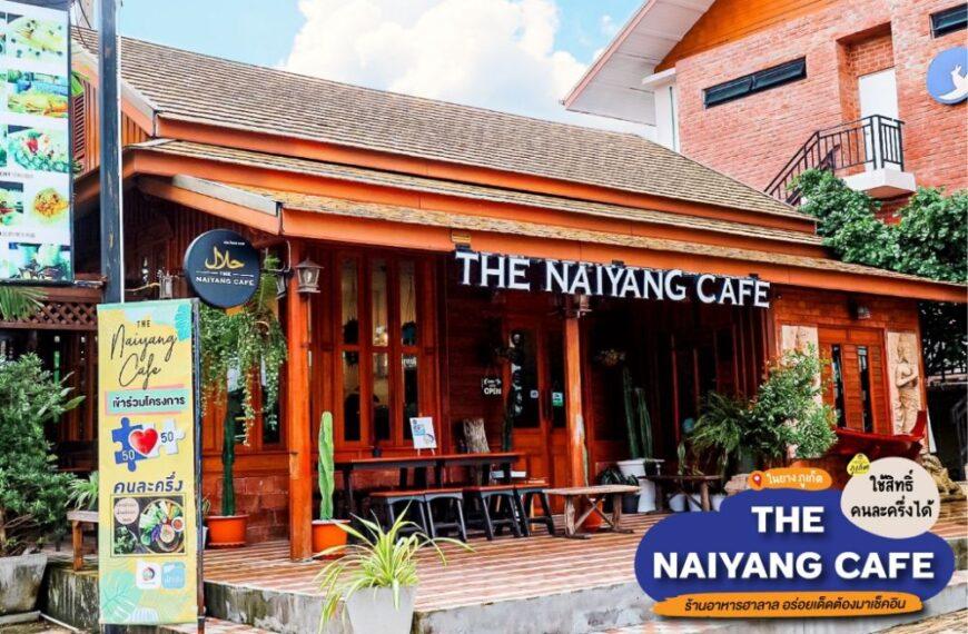 The Naiyang Cafe – คาเฟ่ฮาลาล ในยาง ภูเก็ต