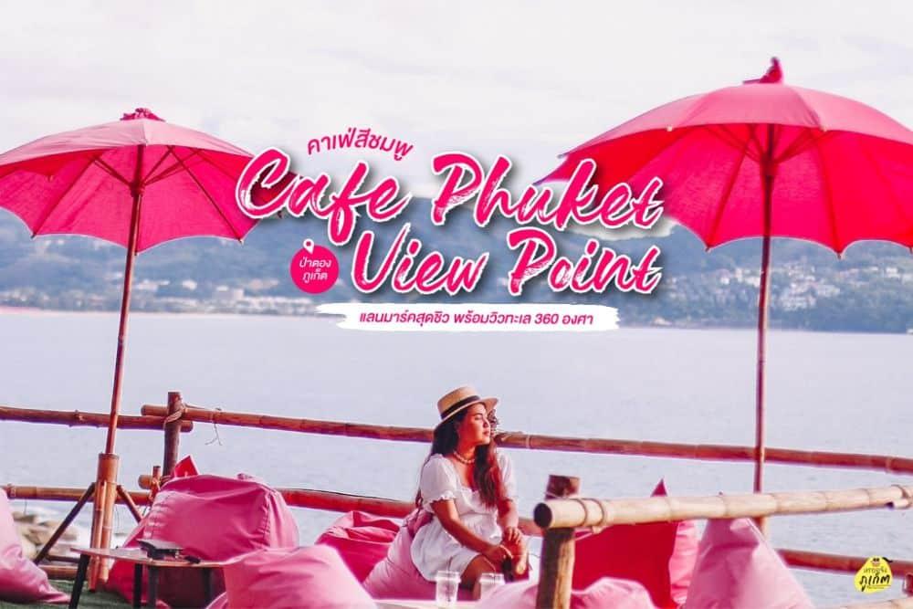 Phuket Cafe View Point – คาเฟ่ป่าตอง – ภูเก็ต