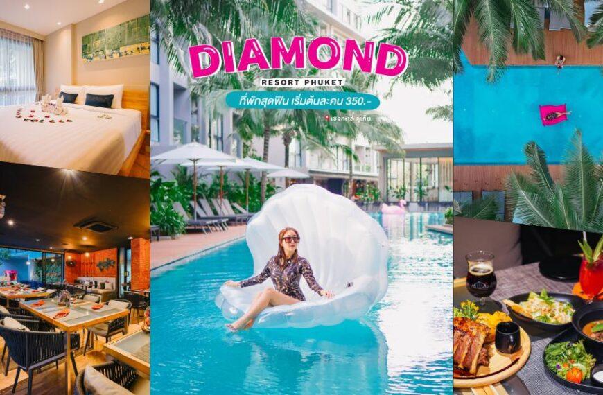 Diamond Resort Phuket เชิงทะเล ถลาง ภูเก็ต