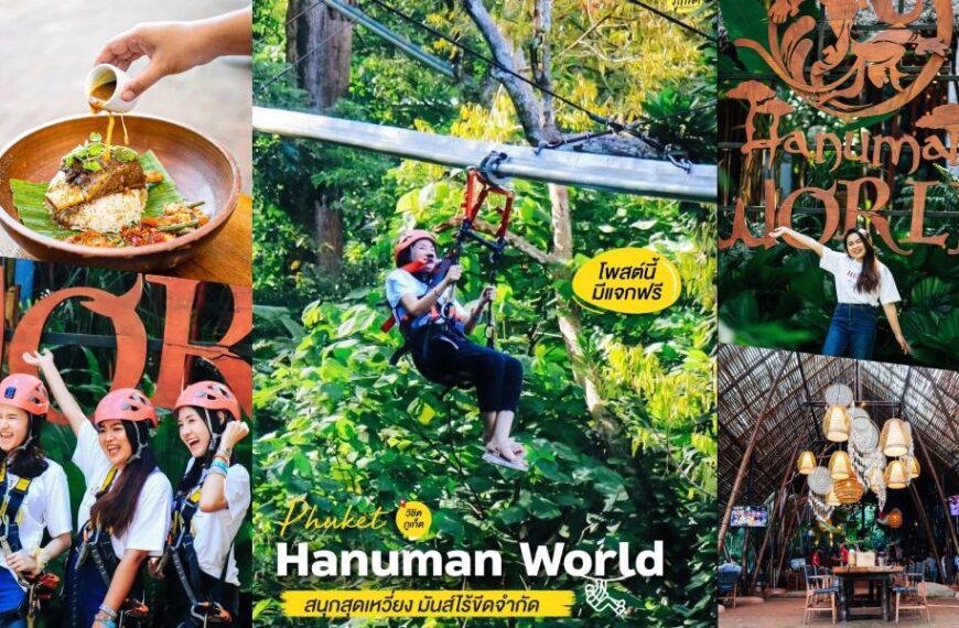 HANUMAN WORLD and Naughty Nuri's in The Forest วิชิต เมืองภูเก็ต
