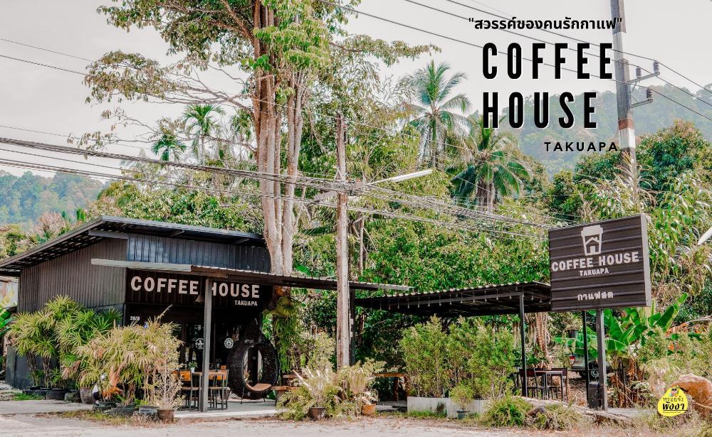 รีวิวร้าน Coffee House ตะกั่วป่า พังงา