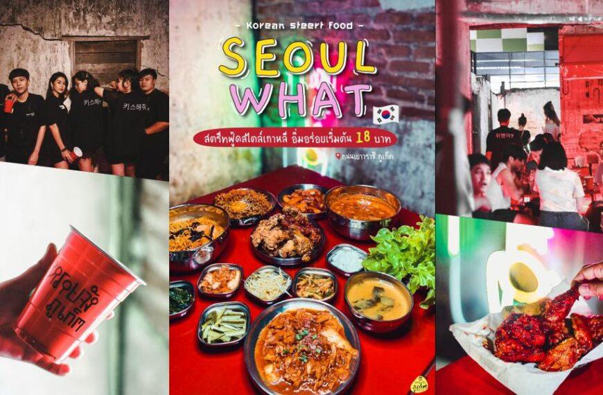 Seoul What ร้านอาหารเกาหลี เมืองภูเก็ต