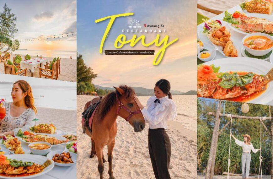 รีวิว Tony Restaurant – เชิงทะเล ภูเก็ต