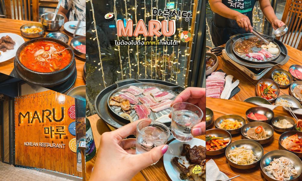 Maru KoreanBBQ ร้านอาหารเกาหลี ป่าตอง ภูเก็ต