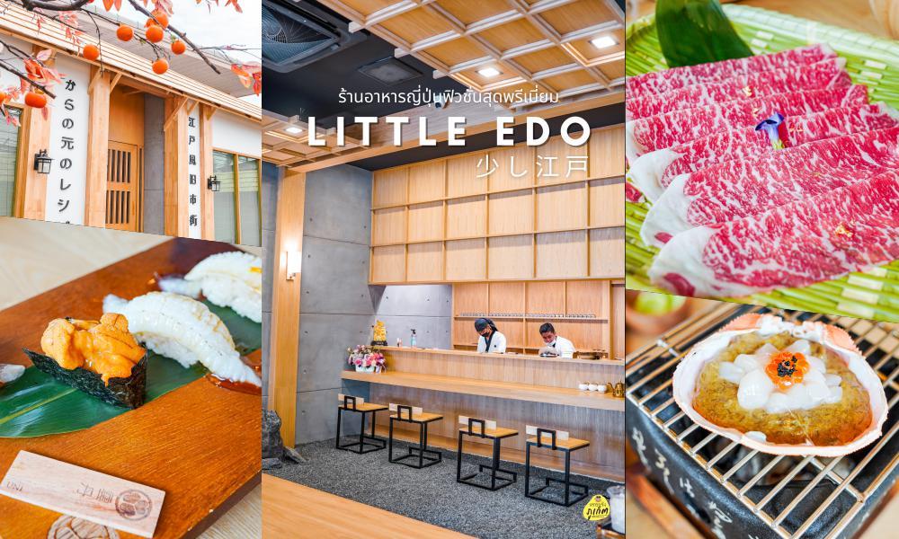 Little Edo ร้านอาหารญี่ปุ่น ภูเก็ต