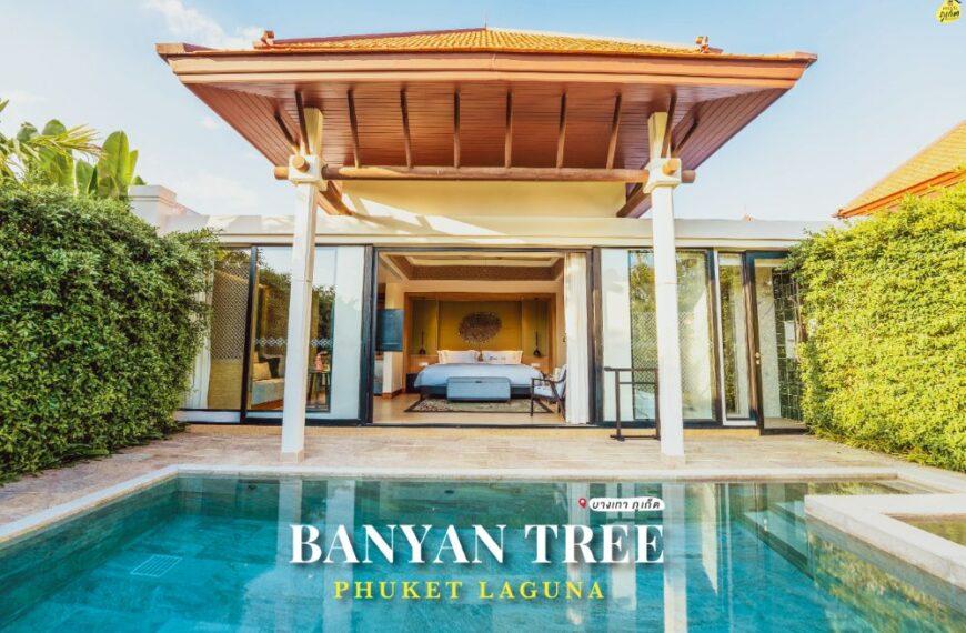 รีวิว Banyan Tree Phuket
