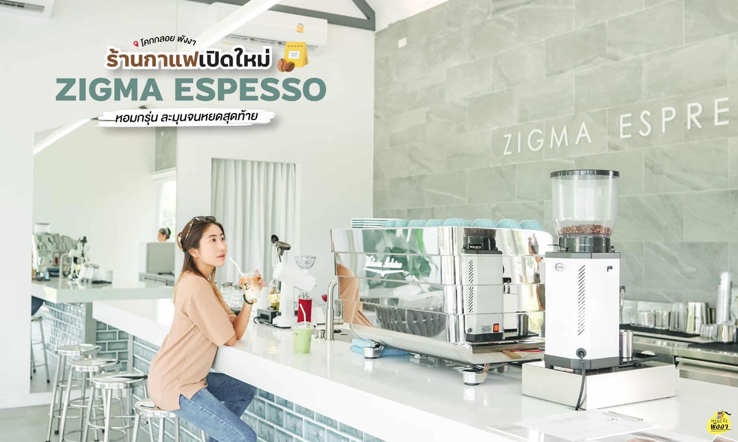 zigma espresso