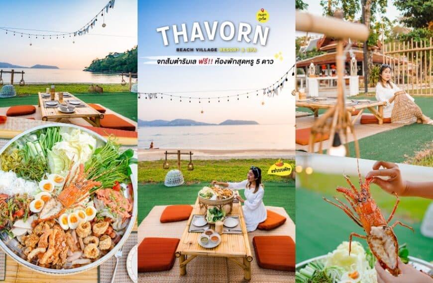 รีวิว ส้มตำริมหาด ที่ Thavorn Beach Village Resort Spa Phuket