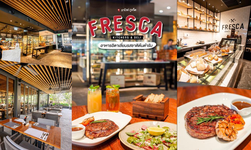 Fresca Kitchen & Deli ร้านอาหารอิตาเลี่ยน ภูเก็ต