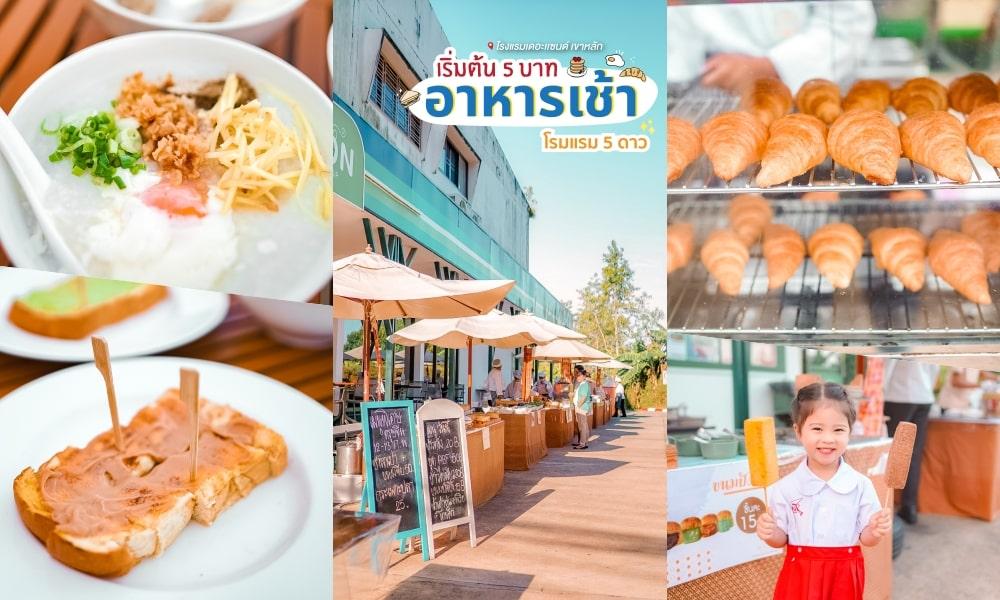 รีวิว อาหารเช้า by The Sands Khao Lak by Katathani