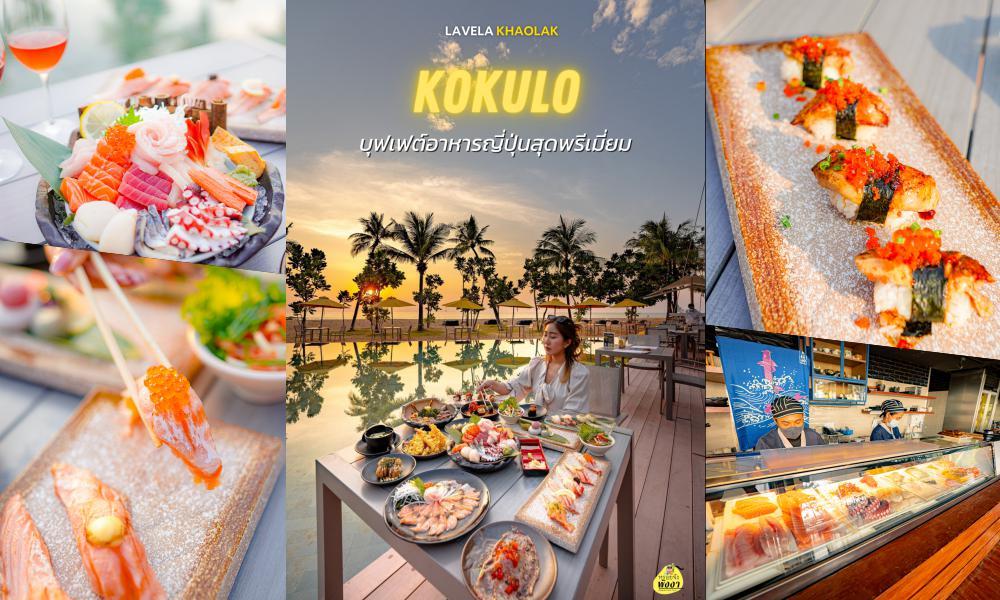 บุฟเฟ่ต์อาหารญี่ปุ่น-Kokulo-Beach-Club-เขาหลัก
