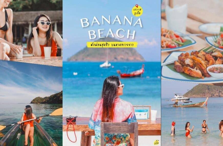รีวิว Banana Beach บานาน่าบีช เกาะเฮ ภูเก็ต